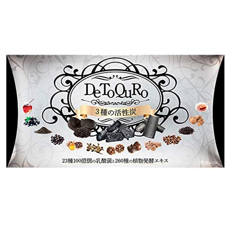 DeToQuRo 3種の活性炭 30包