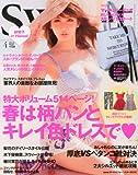 sweet (スウィート) 2013年 04月号 [雑誌]