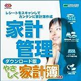 やさしく家計簿 v.2.0 [ダウンロード]