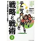 テニスなるほどレッスン テニス丸ごと一冊 戦略と戦術〈3〉 (Tennis Magazine extra)