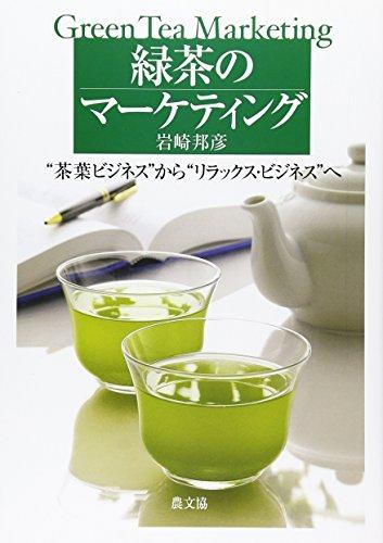 """緑茶のマーケティング—""""茶葉ビジネス""""から""""リラックス・ビジネス""""へ"""