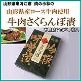 肉の小林さんの【山形の味噌漬 牛肉さくらんぼ漬(モモ肉)木箱詰 70g×6枚入】