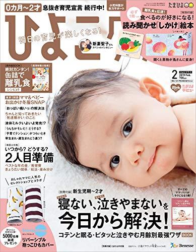 ひよこクラブ 2019年2月号[雑誌]
