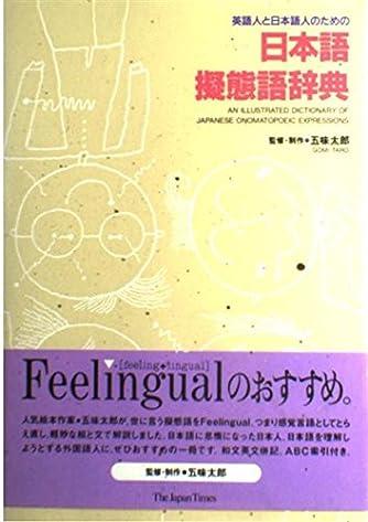 英語人と日本語人のための日本語擬態語辞典