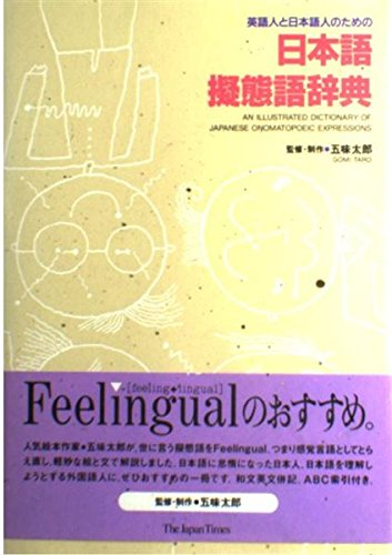 英語人と日本語人のための日本語擬態語辞典の詳細を見る