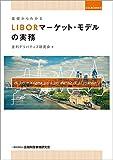 基礎からわかるLIBORマーケット・モデルの実務(CD-ROM付き)