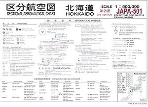 JAPA-501 北海道:区分航空図