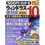 500円でわかる ウィンドウズ10便利技 最新版 (Gakken Computer Mook)