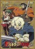 デルトラクエスト 1 [DVD]