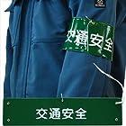 ミドリ安全 腕章 交通安全 緑(白字)