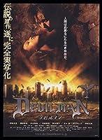 2004年チラシ「デビルマン」原作 永井豪 伊崎央登/酒井彩名/洞口依子