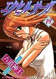 エクセル・サーガ(19) (ヤングキングコミックス)