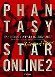 ファンタシースターオンライン2 ファッションカタログ2016-2017 Realization of Illusion