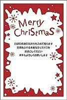 【10枚入り】クリスマスカード はがき XS-74