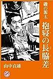 磯の源太 抱寝の長脇差 (浪漫堂シナリオ文庫)