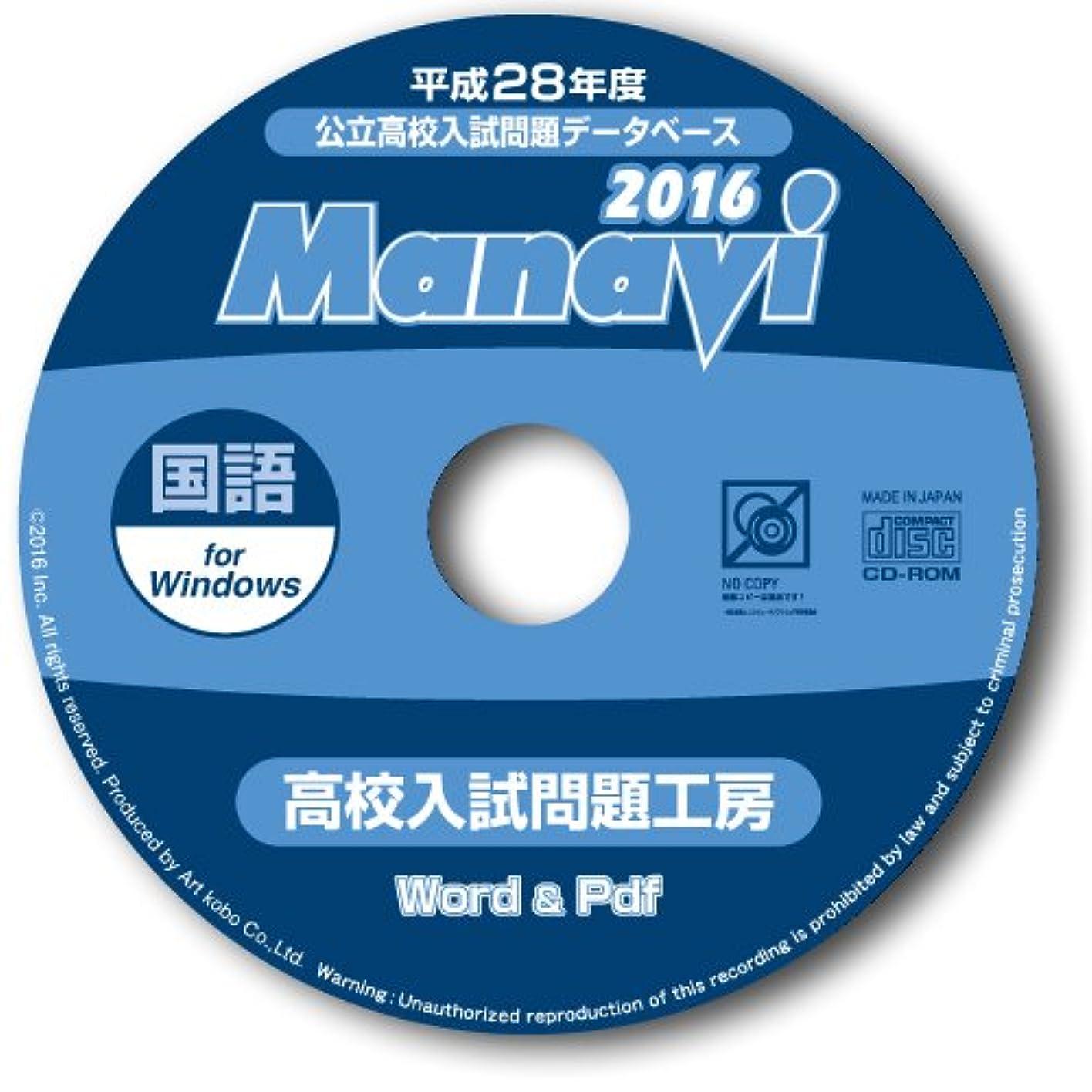 レガシーカウンタ髄Manavi 高校入試問題工房 2016年版 国語
