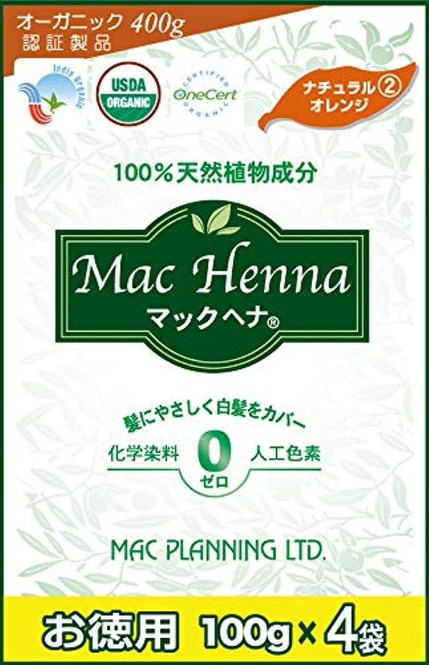 収束負担変更マックヘナ お徳用 ナチュラルオレンジ400g (ヘナ100%) ヘナ白髪用カラー