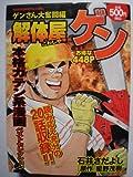 解体屋ゲン 2(ゲンさん大奮闘編 (芳文社マイパルコミックス)