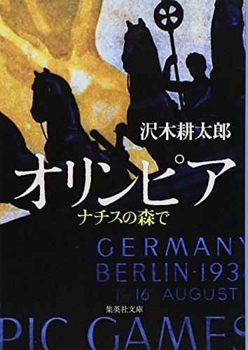 オリンピア―ナチスの森で (集英社文庫)の詳細を見る
