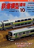 鉄道模型趣味 2012年 10月号 [雑誌]