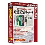 正しい日本語のための厳選国語辞典セット2 DVD-ROM版