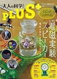 電磁実験スピーカー (大人の科学マガジンシリーズ)