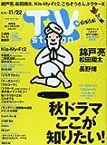 TV station (テレビステーション) 関東版 2013年 11/9号 [雑誌]