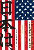 日本は、 画像