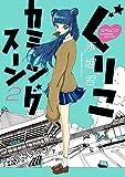 ぐりこカミングスーン 2 (ビッグコミックス)