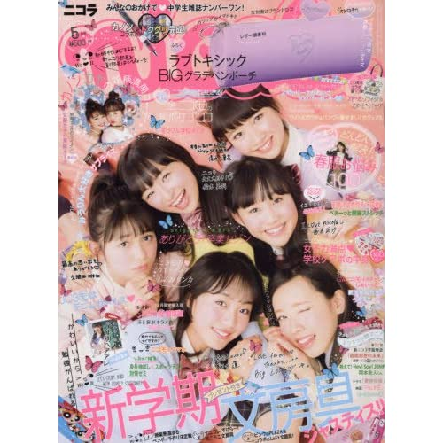 nicola(ニコラ) 2017年 05 月号 [雑誌]