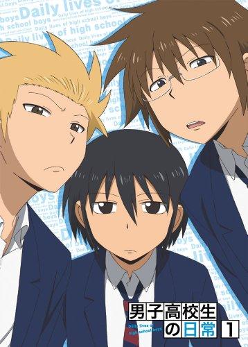 男子高校生の日常 スペシャルCD付き初回限定版 VOL.1 [DVD]の詳細を見る