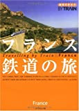 4 地球の歩き方 By Train フランス鉄道の旅 (地球の歩き方BY TRAIN)