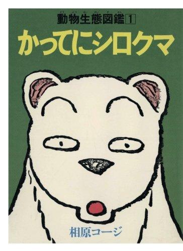 かってにシロクマ(1) (漫画アクション)の詳細を見る