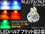 AP LEDバルブ T4.2/T3/T4.7 フラット型 2連 ホワイト AP-LED-T4.2-2FLT-WH
