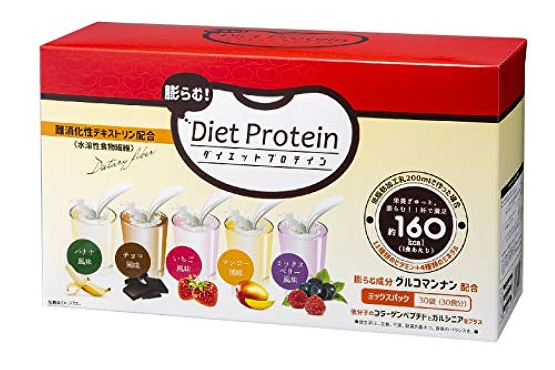 国家稚魚サークルダイエットプロテイン  ミックスパック 30袋