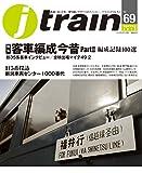 j train (ジェイ・トレイン) 2018年4月号