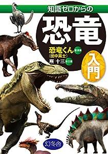 知識ゼロからの恐竜入門 (幻冬舎単行本)