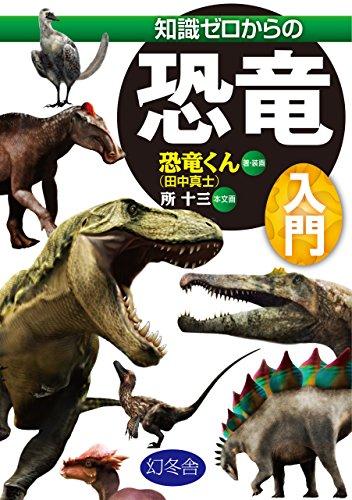 [恐竜くん(田中真士) 著, 所十三 本文画]の知識ゼロからの恐竜入門 (幻冬舎単行本)
