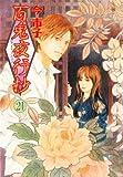 百鬼夜行抄(21) (Nemuki+コミックス)