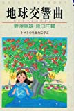 地球交響曲(ガイア・シンフォニー)—トマトの生命力に学ぶ (ゼンブックス—能力開発シリーズ)