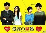最高の離婚 ブルーレイBOX[Blu-ray/ブルーレイ]