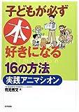 〔新版〕子どもが必ず本好きになる16の方法・実践アニマシオン