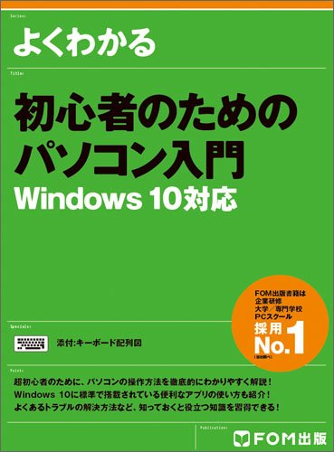 初心者のためのパソコン入門 Windows 10対応