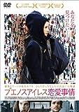 ブエノスアイレス恋愛事情[DVD]