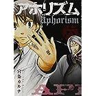 アホリズム aphorism(6) (ガンガンコミックスONLINE)