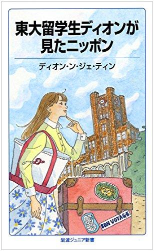 東大留学生ディオンが見たニッポン (岩波ジュニア新書)の詳細を見る