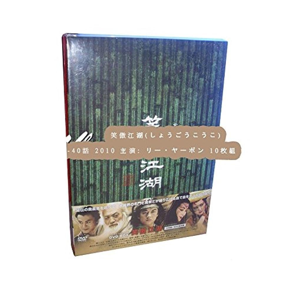 伝導パトロン知事笑傲江湖(しょうごうこうこ) 1-40話 2010 主演: リー?ヤーポン