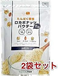 【2袋セット】ロカボナッツパウダー with きな粉 175g × 2袋セット