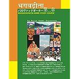 BHAGAVADGITA HOME-STUDY-COURSEバガヴァッドギーター第2章