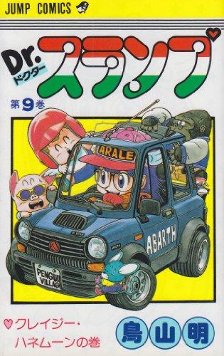 Dr.スランプ (第9巻) (ジャンプ・コミックス)